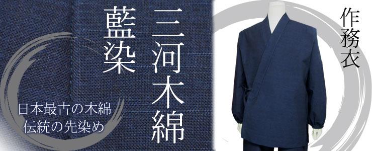 藍染三河木綿の作務衣